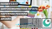 Полиграфия,  широкоформатная печать,  наружная реклама,  дизайн