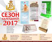 Печать,  изготовление календарей 2018 год. Квартальный календарь 2018