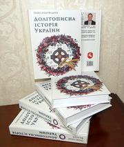 Сенсационное издание,  информационная бомба Долітописна історія України