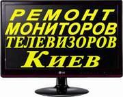 Ремонт телевизоров,  мониторов,  ноутбуков в Киеве. Выез мастера 3608573