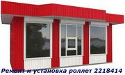 Ремонт ролет,  Ремонт защитных ролет,  ремонт роллет,  ремонт роллет Киев