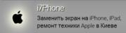 Качественный ремонт техники Apple
