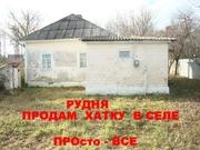 2.2. Рудня - Продам хатку в селе.