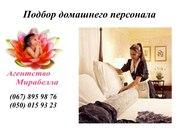 Няня к грудничку на м. Левобережная
