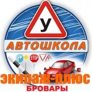 Автошкола «Экипаж-плюс» Бровары Гагарина 26