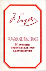 Сочинения К. Маркса и Ф. Энгельса