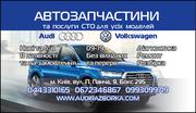 СТО Разборка Запчасти Audi 80 100 A4 A6 A8 Q7 Allroad Киев Оболонь