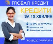 Быстрые кредиты (микрокредиты) в Киев и Украине.