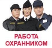 Приглашаем охранников в супермаркеты