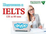 Качественные уроки английского по SKYPE в TRINITY Education Group от 2