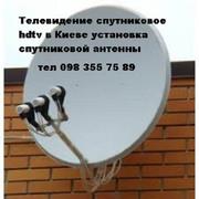 Качественная установка спутниковых антенн Киев и область