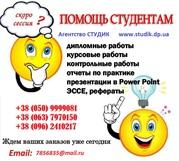 Заказать контрольные работы Киев