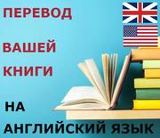 Перевод Ваших книг на английский язык
