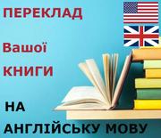 Як перекласти книгу на англiйську мову