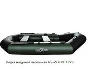 Лодка надувная весельная – плоскодонка АquaStar ВНТ 275