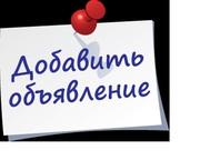 Реклама на ТОП досках объявлений Украины