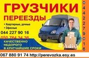Перевозка грузов Киев область Украина микроавтобус Газель до 1, 5 тонн