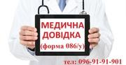 Медкомиссия для поступающих на работу (форма 086/у)