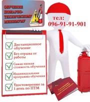 Обучение по пожарной безопасности. (Пожарно-техническийминимум)