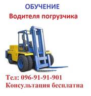 Обучение квалификации водителя  погрузчика. На украинском «Водій наван