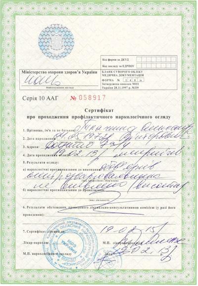 Сертификат нарколога - Медицинские услуги