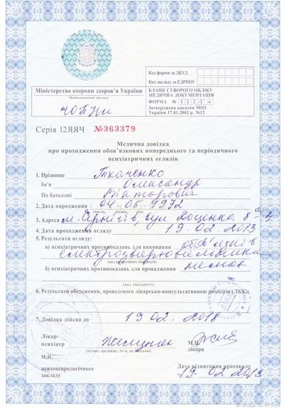 Сертификат (Справка) психиатра (форма 122-2/о) - Медицинские услуги