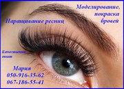 Наращивание ресниц обучение Киев Троещина