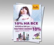 Флаера,  листовки,  буклеты,  визитки печать и дизайн Киев