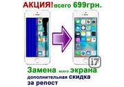 iphone 55s замена экрана