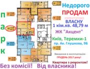 Срочно! Лучшая квартира c ремонтом в ЖК Акцент_от владельца_недорого!