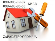 Бригада строителей в Киеве,  строители Киев,  ремонт домов под ключ