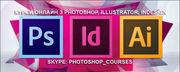 Курсы графический дизайн. Курсы Фотошоп,  Иллюстратор. Помощь студентам