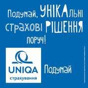 Страхование автомобилей ( Страховая компания UNIQA )
