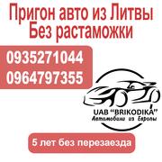 Пригон авто из Литвы | Без растаможки | 5 лет без перезаезда | Брикоди