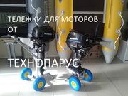 Тележки для моторов лодки от производителя. Технопарус