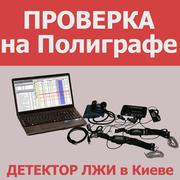 Проверка на полиграфе,  детектор лжи в Киеве и области