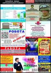 Перший оператор афішної реклами у місті Києві