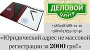 Адрес немассовой регистрации в Шевченковском районе
