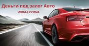 Автоломбард - Деньги под залог авто