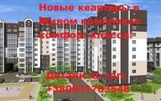Лучшее предложение 2-кв Квартиры от 891100гр в Новостройке