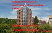Продажа Квартиры в Новостройке Комфорт класса!