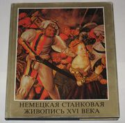Немецкая станковая живопись XVI века. Книга-альбом.