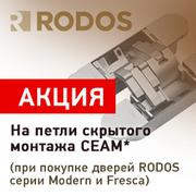 Актуальные скидки на материалы для строительства и ремонта