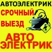 Выезд автоэлектрика к месту автомобиля.г.Киев 067 4158669.