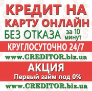 Кредиты на карту онлайн круглосуточно за 10 минут - выдача 100%