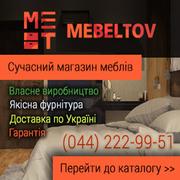 Магазин «MEBELTOV» предлагает мебель под заказ