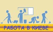 Рабочие вакансии в Киеве