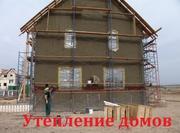 Утепление стен домов и квартир Киев.