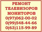 Ремонт телевизоров,  жк мониторов,  в Киеве - все районы,  Вишневое,  Бровары