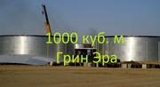 Резервуар на 1000 кубов для жидкости,  емкость 1000 куб. м